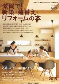 滋賀リビング2015表紙.jpg