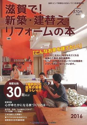 2016滋賀リビング.jpg