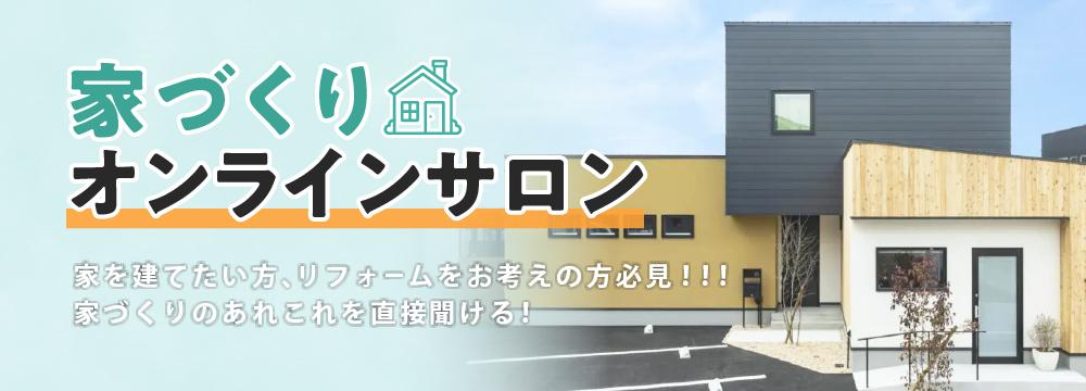 家を建てたい方、リフォームをお考えの方必見!!!家づくりのあれこれを直接聞ける!家づくりオンラインサロン