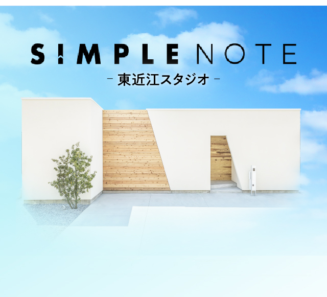 SIMPLE NOTE 東近江店
