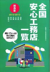 安心工務店2012-13
