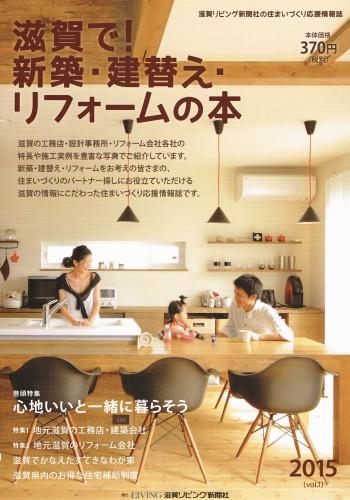 滋賀リビング2015表紙