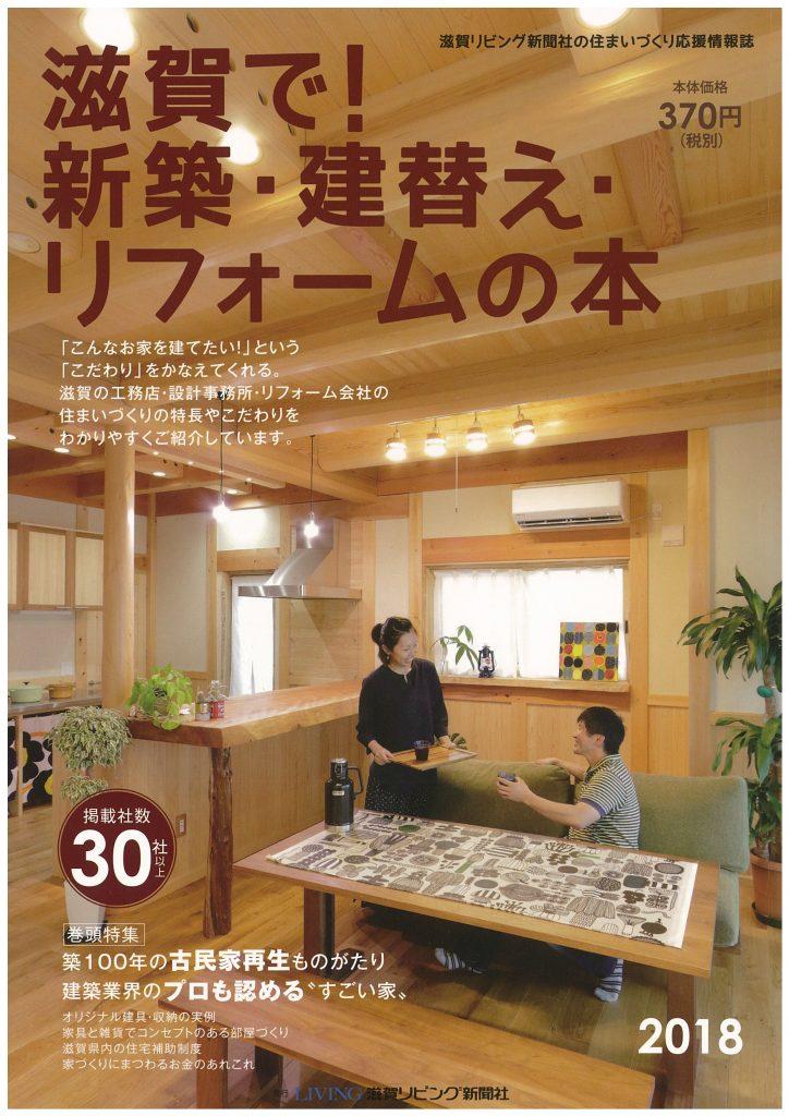 滋賀で!新築・建替え・リフォームの本2018