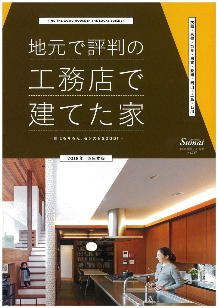 全国誌『住まいの設計』2018年 西日本版