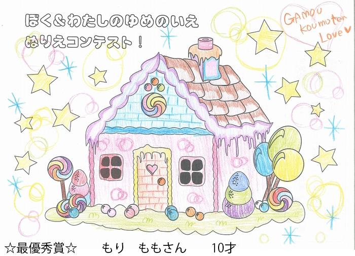 gpMoriMomo-san2