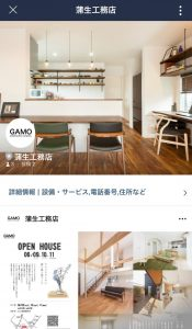 LINE@アカウント画面